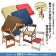 【送料無料】 E-Toko 頭の良くなる専用カバー JUC-2293 【いいとこ】【座面カバー】【撥水加工】【子供用イス】【汚れ防止カバー】