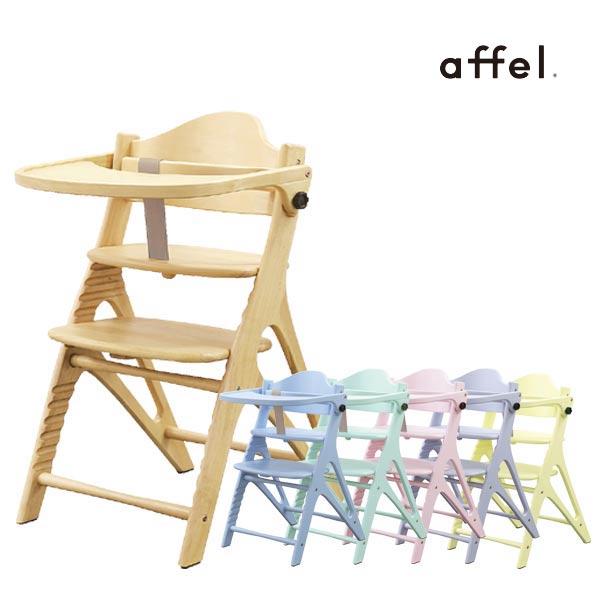 びっくり特典あり送料無料アッフルチェア大和屋yamatoyaベビーチェアハイチェア木製子供用椅子キッ