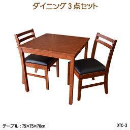 【送料無料】【赤字価格】 ダイニング3点セット DTC-3 (S-DTS-7575) <strong>ダイニングテーブル</strong>セット ダイニングセット 3点 シンプルテイスト おすすめ 木製