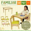 【送料無料】 ファミリア(familiar) キッズテーブル(幅60cm)+ファ...