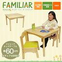【送料無料】 ファミリア(familiar)キッズテーブル幅60サイズ FAM-...