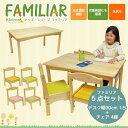 【送料無料】 ファミリア(familiar) キッズテーブル(幅90cm)+ファ...