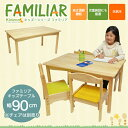 【送料無料】 ファミリア(familiar)キッズテーブル幅90サイズ FAM-...