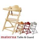 【送料無料】 マテルナ テーブル&ガード 大和屋 yamatoya ベビーチェア ハイチェア 木製 子供用椅子 キッズチェア maternaチェア