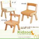 RoomClip商品情報 - 【送料無料】 Kidzoo(キッズーシリーズ)キッズチェア 木製 ローチェア 子供椅子 子供部屋 インテリア 【在庫限り】
