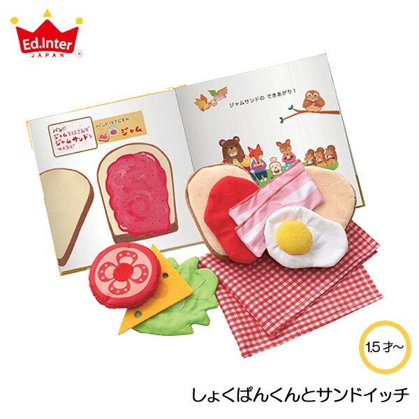 【送料無料】 しょくぱんとサンドイッチ エドイン...の商品画像