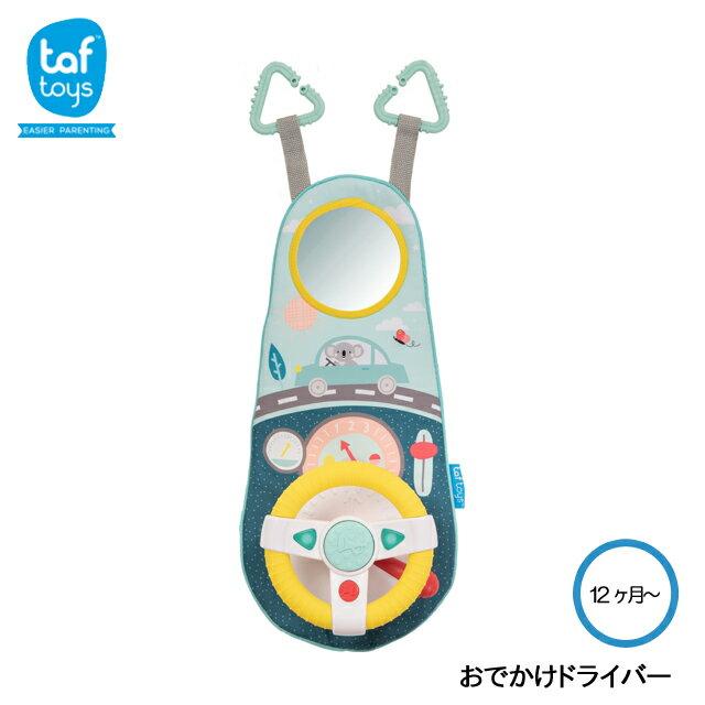 びっくり特典あり送料無料おでかけドライバーおでかけおもちゃ知育玩具教育玩具布のおもちゃ
