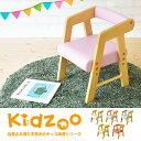 【送料無料】【あす楽】 Kidzoo(キッズーシリーズ)PVCチェアー(肘付き) キッズチェア