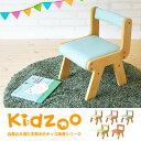 【送料無料】【あす楽】Kidzoo(キッズーシリーズ) PVCチェア肘なし キッズチェア 木製