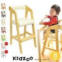 【送料無料】【あす楽】 Kidzoo(キッズーシリーズ)ハイ...