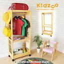 【送料無料】【あす楽】 Kidzoo(キッズーシリーズ)キッ...