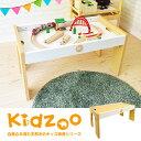 【送料無料】Kidzoo(キッズーシリーズ)プレイテーブル(...