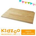 【びっくり特典あり】【送料無料】 Kidzoo(キッズーシリーズ)SST-500 ソピア絵本ラック、キッズハンガー専用棚板 子供家具用品 専用パーツ