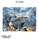 【送料無料】 カリブの海(60ピース) 6095933 ジグ...