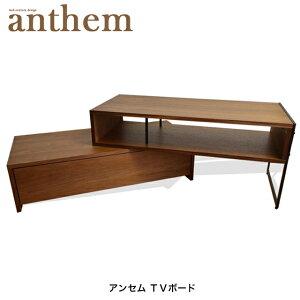 【送料無料】アンセム TVボード テレビボード 伸縮 テ
