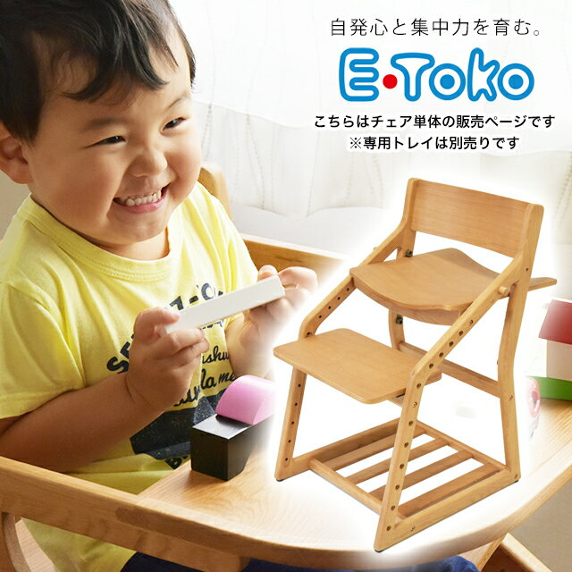 送料無料E-toko組立チェアJUC-3172頭の良い子を目指す椅子ベビーチェアキッズチェアいいとこ