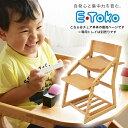 【送料無料】 E-toko 組立チェア JUC-3172 頭の良い子を目指す椅子 ベビーチェア キッ...