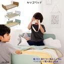 【送料無料】 キッズベッド HK-BED 木製 高さ調節可能 おしゃれ かわいい 子供用ベッド 子供部屋 ホップル 誕生祝い【YK08c】