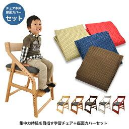【送料無料】【あす楽】 頭の良い子を目指す椅子+専用カバー付 JUC-2170+JUC-2293 自発心を促す いいとこ イイトコ 学習チェア 木製 カバー 子供チェア 学習椅子 おすすめ 学習イス【YK10c】