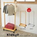 【送料無料】Kidzoo(キッズーシリーズ)ハンガーラック KDH-3002 木製 ハンガー子供 キッズハンガーラック キャスター付き 子供用 収納 子ども【YK11c】