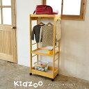 【送料無料】【あす楽】 Kidzoo(キッズーシリーズ)キッズハンガーシェルフ KDH-3003 自発心を促す ワードローブ ランドセルラック キッズハンガーラック 木製 ハンガー子供 ハンガーラック キャスター付き 子供用 収納 子ども