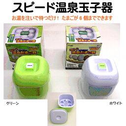【送料無料】 スピード温泉玉子器 C-809 C-810 【温泉卵メーカー】【家庭でカンタンおんせんたまご】【温泉タマゴ器】【調理器具】