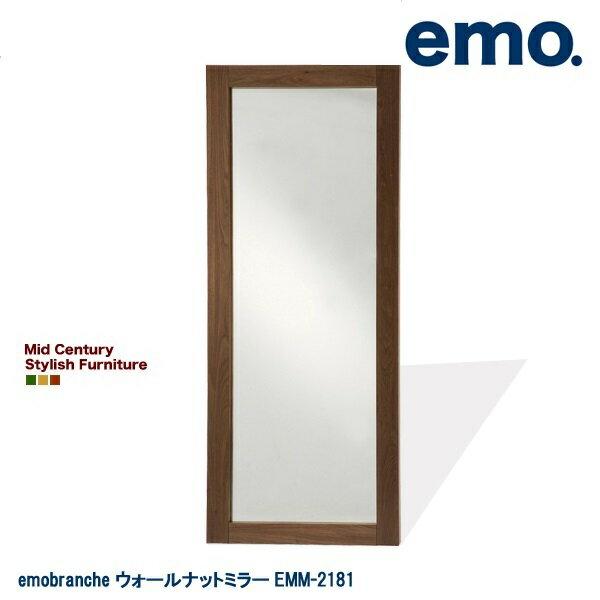 【送料無料】 emo. ウォールナットミラー 鏡 全身 姿見 飛散防止 大型ミラー 北欧 シンプル モダン エモ emo. アンティーク 在庫限り