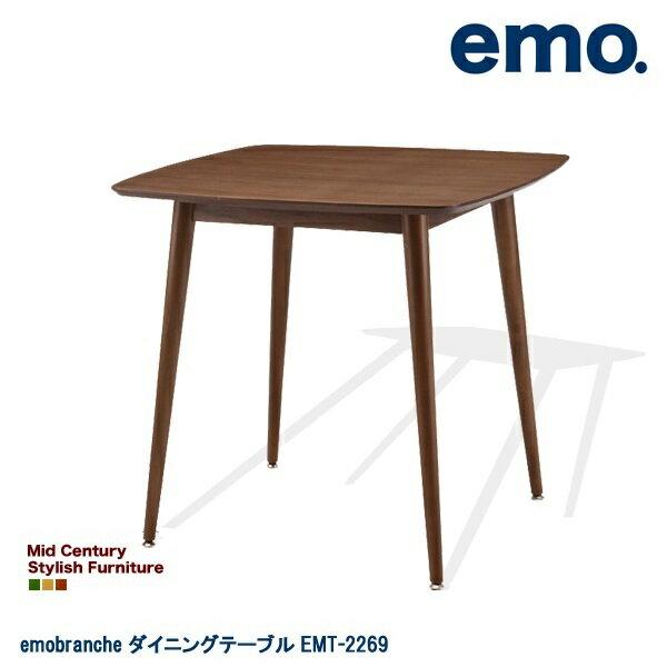 【びっくり特典あり】【送料無料】 emo.ダイニングテーブル 木製テーブル 単品 インテリア 食卓机 北欧風 おしゃれ エモ emo