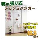 【送料無料】☆激安!メッシュハンガーB-BK-855(SV)【突っ張りパーテーション】送料無料%OFF【sale】【smtb-TK】