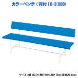 【びっくり特典あり】【屋外用】 カラーベンチ(BL) B-3(1800) 【コートベンチ】【スポーツベンチ】