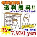 【送料無料】 カウンターテーブルセット T-CT-SP120 【テーブルセット】 送料無料 %OFF【sale】【smtb-TK】 『SG』