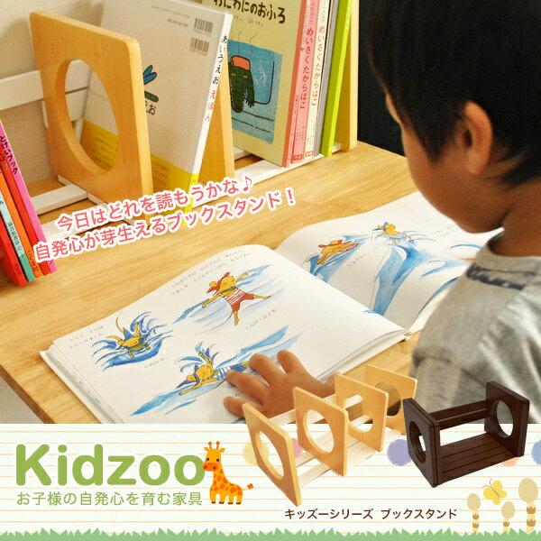 【送料無料】☆激安!Na Kids ブックスタンド KDB-1542 【nakids】【ネ…...:gekiyasu-kagu:10003619