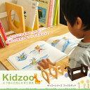【送料無料】Kidzoo(キッズーシリーズ)ブックスタンド ...