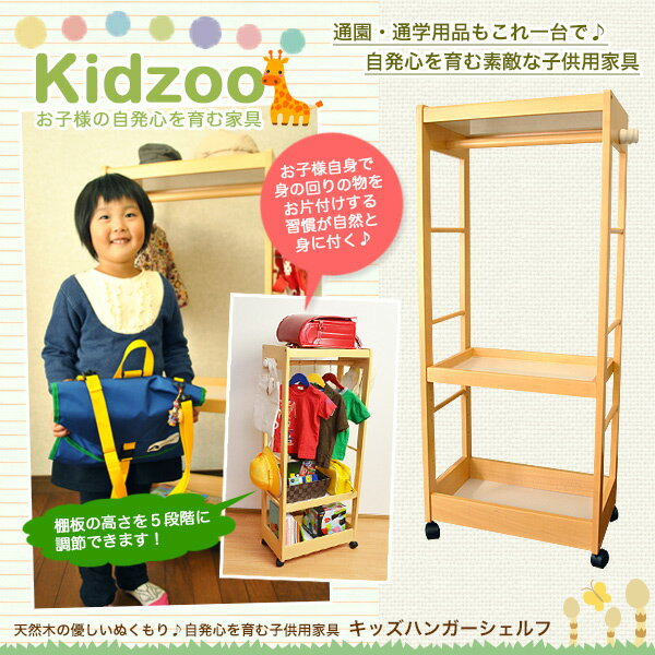 【送料無料】【あす楽】 Kidzoo(キッズーシリーズ)ハンガーシェルフ 自発心を促す ラ…...:gekiyasu-kagu:10003617
