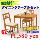 収納付きダイニングテーブル3点セット K-DS-1851【送料無料】【数量限定】【激安】『SN』 ...