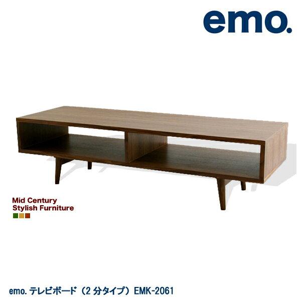 【びっくり特典あり】【送料無料】 emo. テレビボード(2分タイプ) テレビ台 ローボード TVボード ウォールナット 北欧風 収納 emo エモ