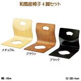 【】 和風座椅子4脚セット GZ-395 【座イス】【座いす】【和室家具】【来客用】【店舗用】【スタッキング収納】【ファースト家具】  %OFF