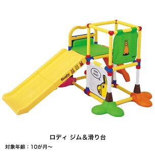 すべり台 おもちゃ ジャングルジム ロディージム