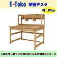 ショッピング学習机 【びっくり特典あり】【送料無料】 E-Toko 学習デスク (ブックシェルフ付) JUD-2174+JUB-2176 【いいとこ】【木製机】【学習机】【引出し付】【ファースト家具】
