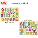 【送料無料】 知育パズル2点セット 木のパズルA・B・C 1・2・3 知育玩具 木製玩具 教育玩具 算数パズル 英語パズル おもちゃ エドインター