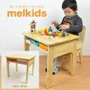 【送料無料】 メルキッズテーブル ME-50T 【melkids】【子供机】【キッズデスク】【子供用テーブル】【北欧風】