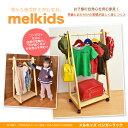 【送料無料】 メルキッズハンガー ME-65H 【melkids】【子供収納】【キッズハンガー】【子供用ラック】【衣類収納】