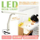 【送料無料】 T型LEDライト(12W) L-LDY-6315L 【デスクライト】【学習ライト】【LEDライト】【タスクライト】【調光機能付】【照度調節機能付】【スタンドライト】【蛍光灯】【コンセント付】