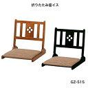 【送料無料】 折り畳み座椅子 GZ-515 【座イス】【折り...