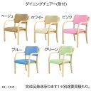 【◆】【チェア】 ダイニングチェア C-DC-530P 【木製会議チェア】【木製会議用チェア】【介護椅子】【介護チェア】【福祉イス】【介護施設】