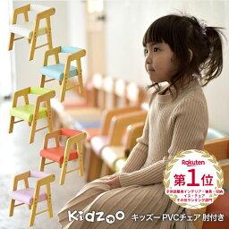 【送料無料】【あす楽】 Kidzoo(キッズーシリーズ)PVCチェアー(肘付き) <strong>キッズチェア</strong> 木製 ローチェア 子供椅子 肘付 ロー