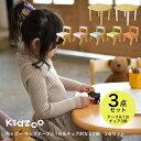 【送料無料】 Kidzoo(キッズーシリーズ)キッズテーブル&肘なしチェア 計3点セット テーブルセット 子供テーブルセット 机椅子 木製