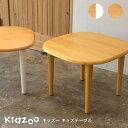 【送料無料】【あす楽】 Kidzoo(キッズーシリーズ)キッズテーブル KDT-2145 KDT-3005 テーブル 子供テーブル 子どもテーブル 机 木製