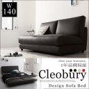 デザインソファベッド【Cleobury】クレバリー W140|ソファベッド ソファベット ダブル ソフ