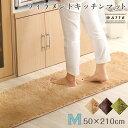 フィラメント・キッチンマットMサイズ(50×210cm)洗えるラグマット、オールシーズン対応【Watte-ヴァッテ-】